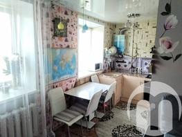 Продается 3-комнатная квартира Новосибирская ул, 50.7  м², 2670000 рублей