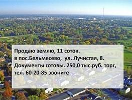 Земельный участок, муниципальное образование Барнаул