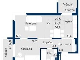 Продается 2-комнатная квартира NORD (Солнечная поляна, 94), корпус 2, 51.4  м², 3598000 рублей