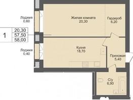 1-комнатная квартира, 57.1  м², 6-7/12 этаж