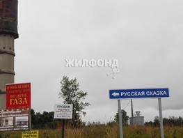 Продается Дачный участок Русская Сказка снт, 24  сот., 580000 рублей
