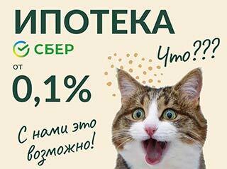 Ипотека от Сбербанка от 0,1%