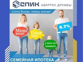 Ипотека от 4,7% годовых