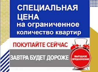 Специальная цена: 38 000 рублей за кв.м