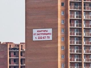Власти отказались от программы выкупа жилья у застройщиков