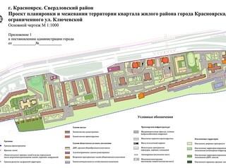 Вместо четырех бараков на Ключевской появятся три многоэтажки
