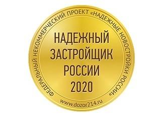 Пять иркутских девелоперов номинированы на награду «Надежный застройщик России – 2020»