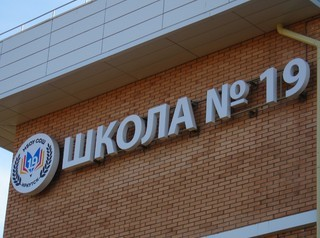 В иркутскую школу №19 набрали учеников в 1,5 раза больше нормы