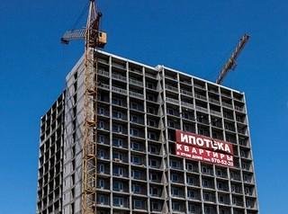 Ипотечные кредиты на новостройки стали брать реже