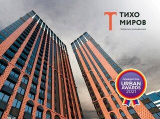 «Тихомиров» признан лучшим жилым небоскрёбом России