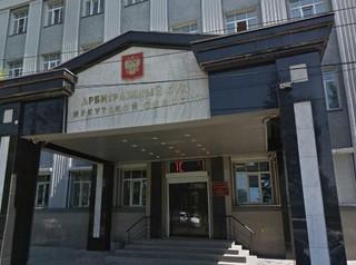 Арбитражный суд Иркутской области переедет в новое здание