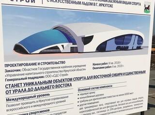 В Иркутске суд заморозил стройку бенди-центра