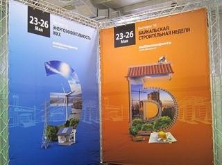 В Иркутске проходит Байкальская строительная неделя