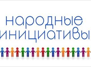 В Иркутске началось рейтинговое голосование по «Народным инициативам»