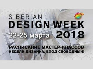С 22 марта пройдет Неделя дизайна в Красноярске