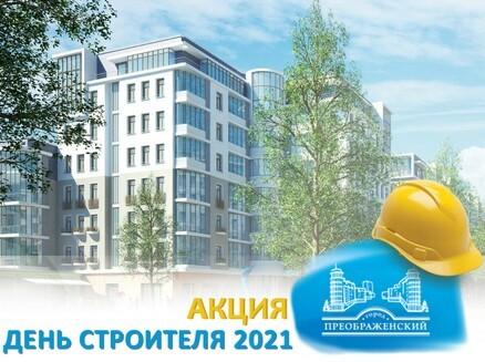 Монолитхолдинг: День строителя 2021