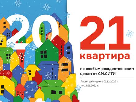 НОВЫЙ ГОРОД (СМ.СИТИ): Рождественские цены