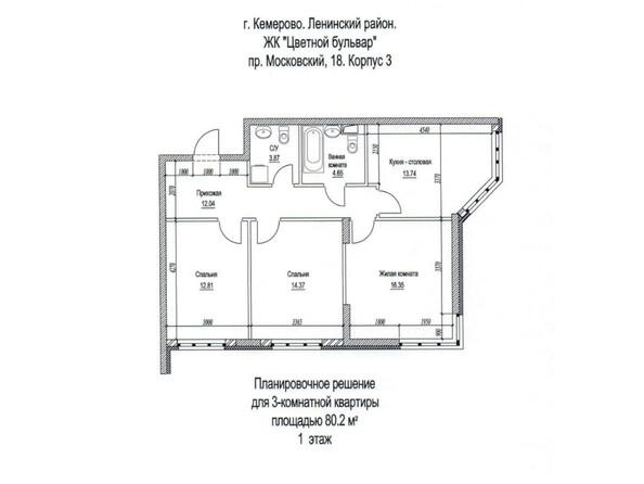 Планировка трёхкомнатной квартиры 80,2 кв.м