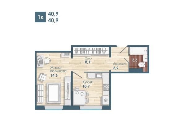 Планировка 1-комн 40,9 м²