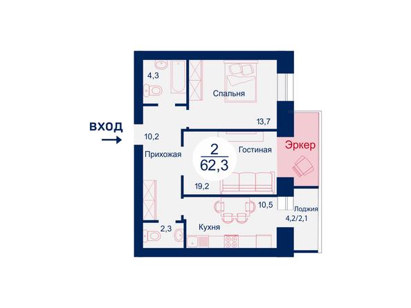 Планировки Жилой комплекс SCANDIS (Скандис), дом 9 - Планировка двухкомнатной квартиры 62,3 кв.м