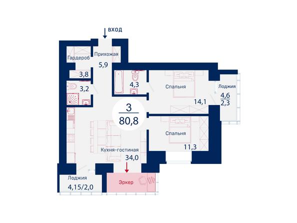 Планировки Микрорайон SCANDIS (Скандис), дом 4 - Планировка трехкомнатной квартиры 80,8 кв.м