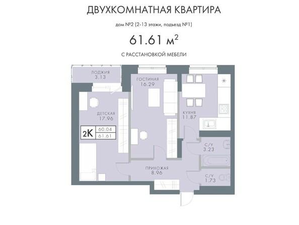 Планировки Жилой комплекс ТРАДИЦИИ, дом 2 - 2-комнатная 61,61 кв.м