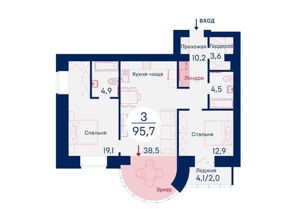 Планировки Микрорайон SCANDIS (Скандис), дом 1 - Планировка трехкомнатной квартиры 95,7 кв.м