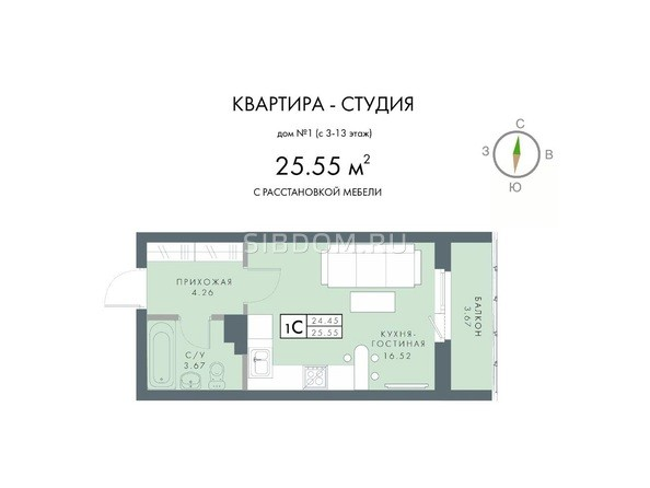 Планировки Жилой комплекс ТРАДИЦИИ, дом 1 - Квартира-студия 25,55 кв.м