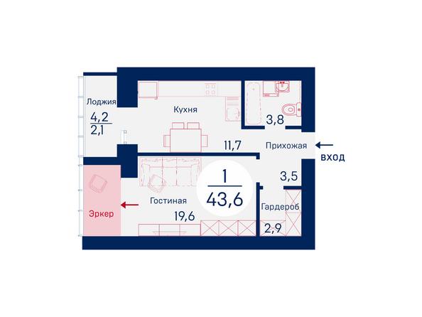 Планировки Микрорайон SCANDIS (Скандис), дом 3 - Планировка однокомнатной квартиры 43,6 кв.м