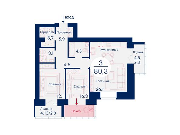 Планировки Микрорайон SCANDIS (Скандис), дом 1 - Планировка трехкомнатной квартиры 80,3 кв.м
