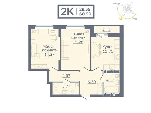 Планировки Жилой комплекс ДОМ НА САДОВОЙ - Планировка двухкомнатной квартиры 60,9 кв.м