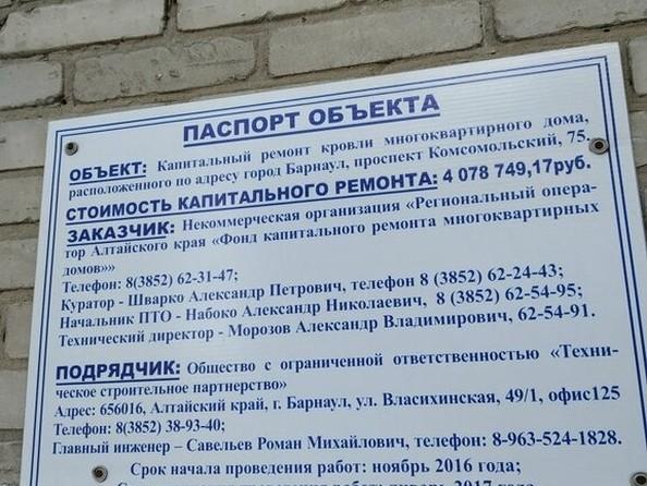 Продам 1-комнатную, 30 м², Комсомольский пр-кт, 75. Фото 3.