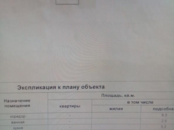 Продам 2-комнатную, 42.8 м², Ленина пр-кт, 235. Фото 9.